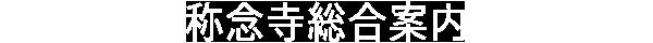 称念寺の利用方法・アクセス・ご宿泊・使用料金・駐車場の案内サイト